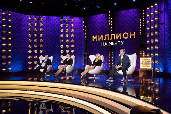 Миллион на мечту 2 сезон — дата выхода новых выпусков на ТВ-3